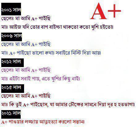 bangla jokes bengali jocks i image love joke bangla jokes